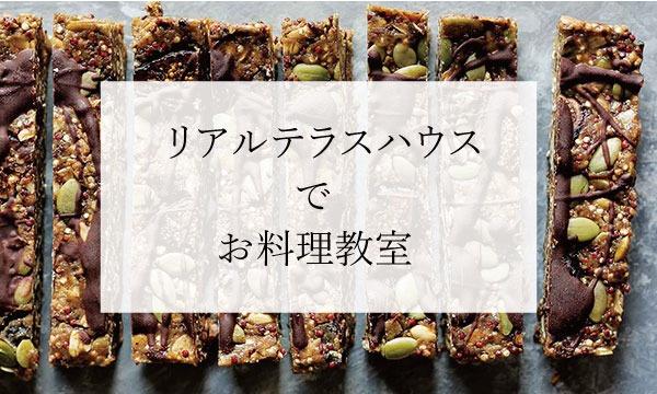 【板橋のリアルテラスハウス】参加費無料のお料理教室開催 イベント画像1