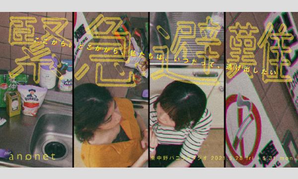 anonet本公演「緊急避難」 イベント画像1