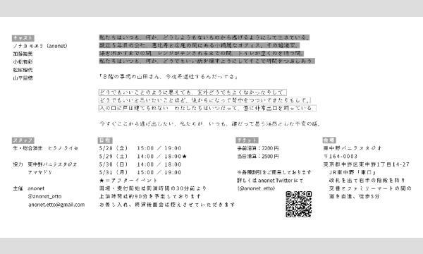 anonet本公演「緊急避難」 イベント画像2
