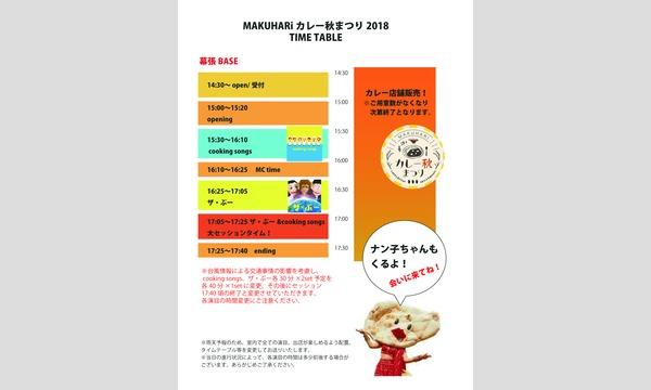 MAKUHARIカレー秋まつり2018 イベント画像1