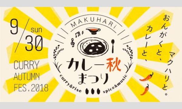 MAKUHARIカレー秋まつり2018 イベント画像2