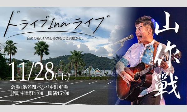 Drive Inn LIVE 「山作戰ライブ」at 浜名湖パルパル イベント画像1