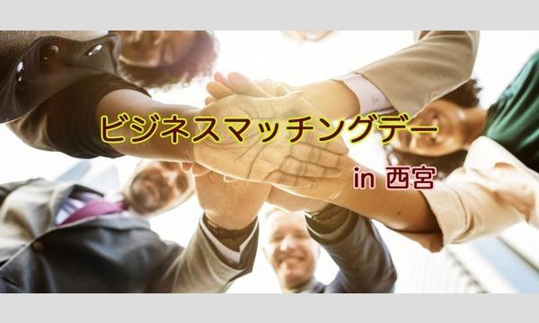 【西宮開催】第5回ビジネスマッチングデー イベント画像1
