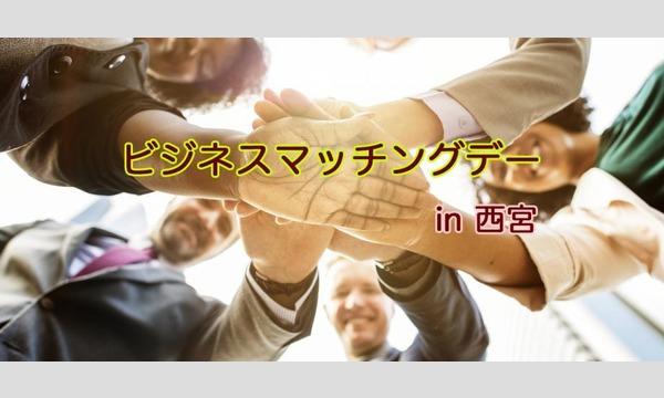 【西宮開催】第4回ビジネスマッチングデー イベント画像1