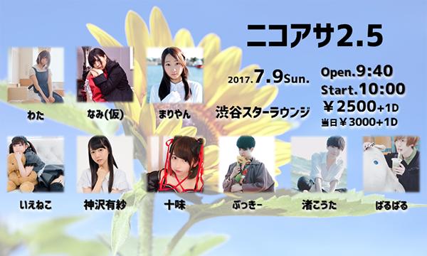 ニコアサ2.5 in東京イベント
