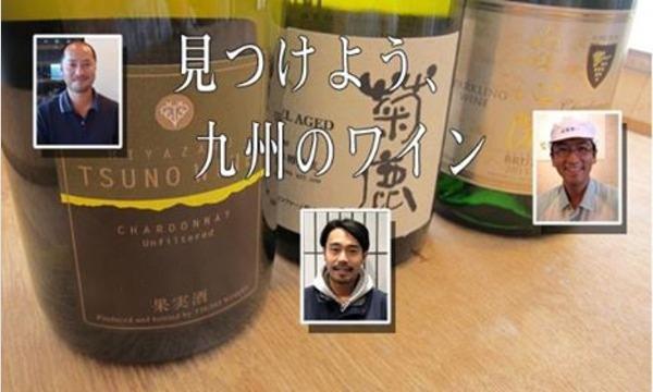 見つけよう、九州のワイン! イベント画像1