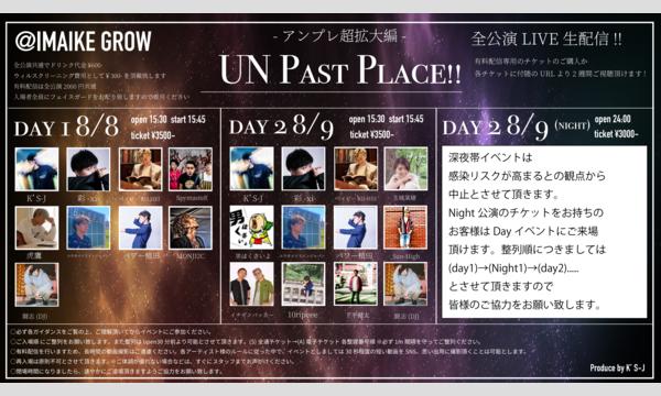アンプレ超拡大編 day2 UN Past Place vol.6 (第二公演) イベント画像1