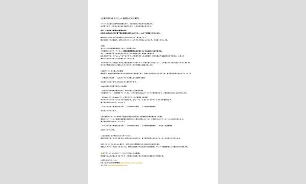アンプレ超拡大編 day2 UN Past Place vol.6 (第二公演) イベント画像3