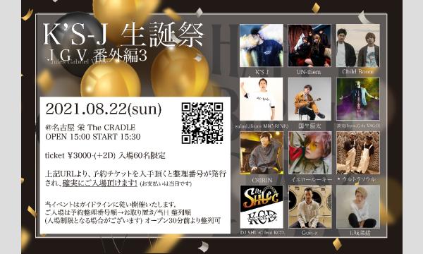 J.G.V 番外編3 K'S-J生誕祭 イベント画像1