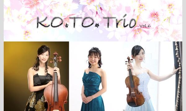 KOTO Trio Vol.6 イベント画像1