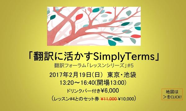 「翻訳に活かすSimplyTerms」(翻訳フォーラム・レッスンシリーズ#5)
