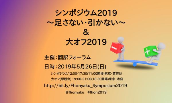 【翻訳フォーラム・シンポジウム & 大オフ2019】 イベント画像1