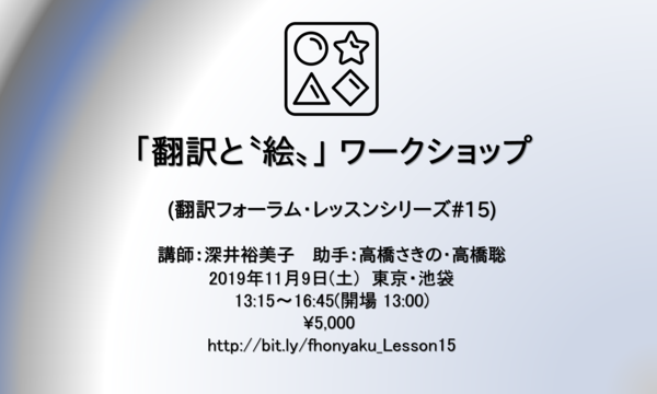 「『翻訳と〝絵〟』ワークショップ」(翻訳フォーラム・レッスンシリーズ#15) イベント画像1