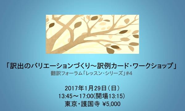 「訳出のバリエーションづくり~訳例カード・ワークショップ」(翻訳フォーラム・レッスンシリーズ#4)