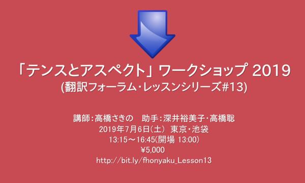 「『テンスとアスペクト』ワークショップ2019」(翻訳フォーラム・レッスンシリーズ#13) イベント画像1