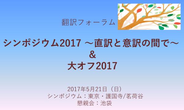 シンポジウム2017 ~直訳と意訳の間で~