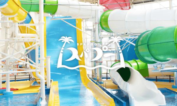 9/30(水)スパワールド 世界の大温泉 入館チケット イベント画像1