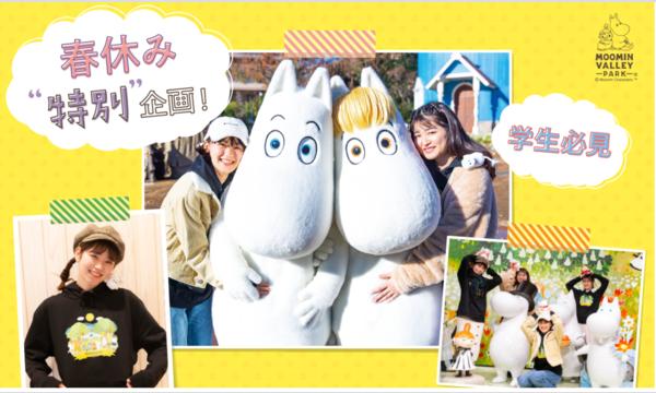 【学生限定】【1/31(金)】ムーミンバレーパーク 1デーパス イベント画像1