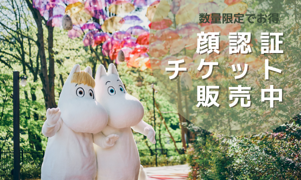 """【5/24(月)】""""顔認証受付""""入園チケット イベント画像1"""