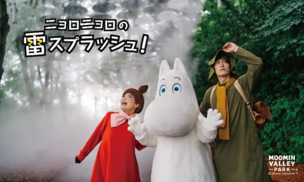 【9/1(火)】ムーミンバレーパーク イベント画像3