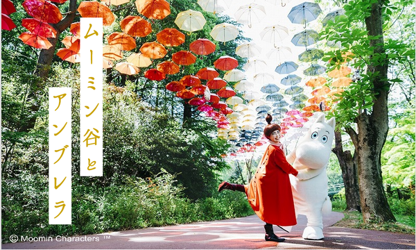 【7/11(土)】ムーミンバレーパーク イベント画像1