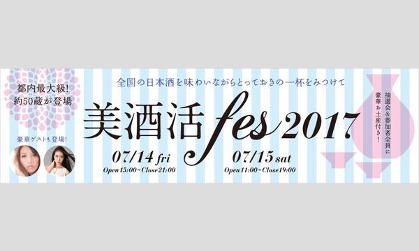 【7月14日・15日開催】『美酒活fes2017』 in東京イベント