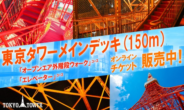 株式会社TOKYO TOWERの12/25(金)【Go Toイベント対象】『東京タワーメインデッキ』チケットイベント