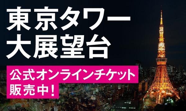 『東京タワー大展望台』公式オンラインチケットイベント