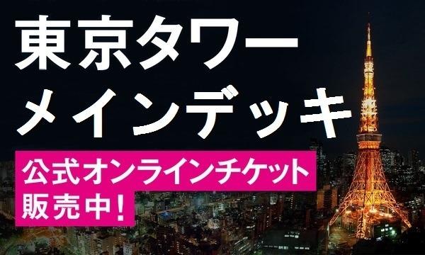 『東京タワーメインデッキ』公式オンラインチケットイベント