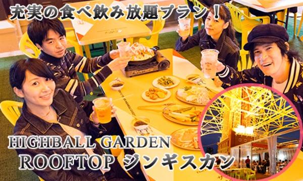 『東京タワー大展望台』公式オンラインチケット イベント画像2