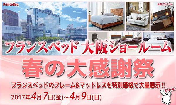 フランスベッド 春の大感謝祭 in 天満橋OMMビル in大阪イベント