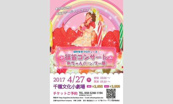 篠笛コンサート 朱ちゃんバンブー展 in愛知イベント