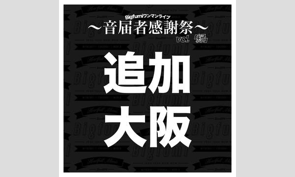Bigfumiおかわり感謝祭 inOsaka vol.「縁」 イベント画像1