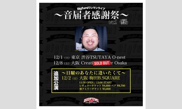 Bigfumiおかわり感謝祭 inOsaka vol.「縁」 イベント画像3