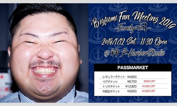 Bigfumi FanMeeting 2019 イベント画像1