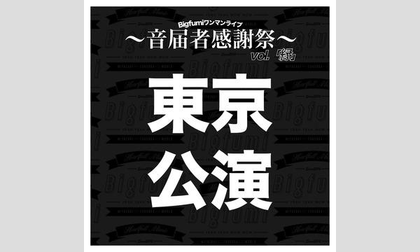 Bigfumiワンマンライブin東京 イベント画像1