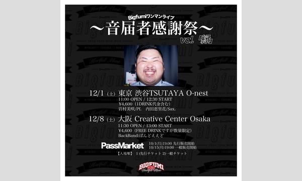 Bigfumiワンマンライブin東京 イベント画像3