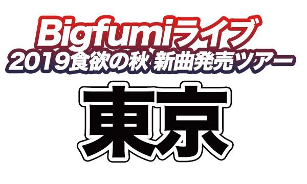 Bigfumi 2019食欲の秋、新曲発売ツアー東京公演 イベント画像1