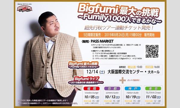 "Bigfumi ""Fumily1000人できるかな"" × ""2019食欲の秋、新曲発売ツアー"" 超先行チケット イベント画像1"