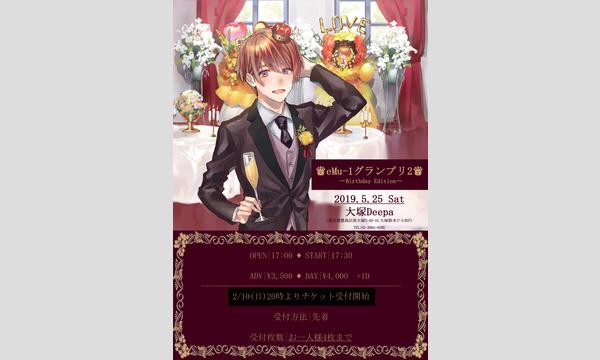 eMu-1グランプリ2〜Birthday Edition〜 イベント画像1