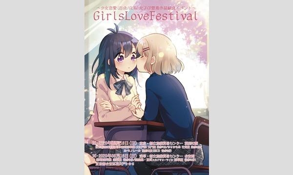 GirlsLoveFestival30・アイ☆FES21・LIG(延期日程分)…一般参加入場チケット イベント画像1