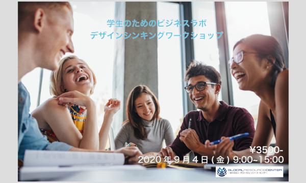 学生のためのビジネスラボ デザインシンキング・ワークショップ イベント画像1