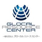 一般社団法人グローカル・リソース・センターのイベント