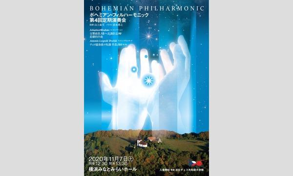 ボヘミアン・フィルハーモニック  第4回定期演奏会 イベント画像1