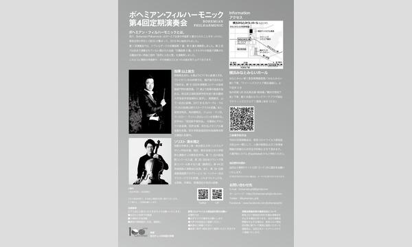 ボヘミアン・フィルハーモニック  第4回定期演奏会 イベント画像2