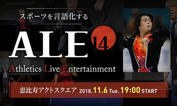 ALE14 11/6 恵比寿アクトスクエア イベント画像1