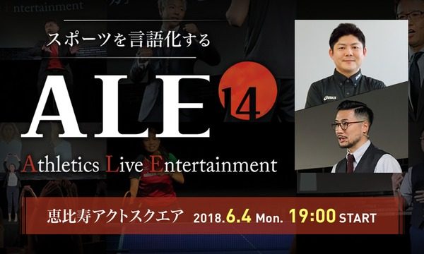 ALE14 6/4 恵比寿アクトスクエア イベント画像1