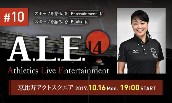 ALE14 #10 10/16 恵比寿アクトスクエア イベント画像1