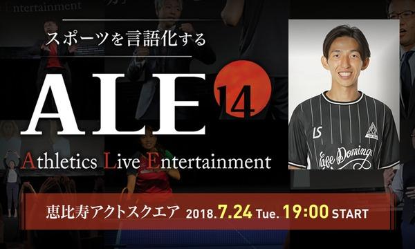 株式会社タイズブリックのALE14 7/24 恵比寿アクトスクエアイベント