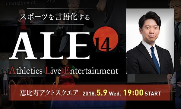 ALE14 5/9 恵比寿アクトスクエア イベント画像1